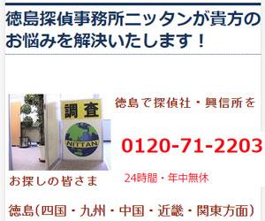 徳島探偵事務所ニッタンの画像