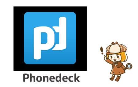 Phonedeckアプリ