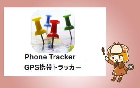 Phone Trackerアプリ