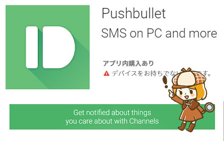 Pushbulletアプリ