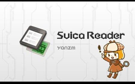 Suica Readerアプリ