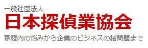 一般社団法人 日本探偵業協会