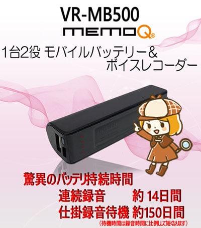ボイスレコーダーVR-MB500 16GB